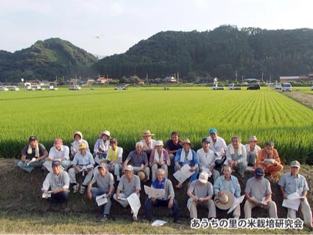 あうちの里の米栽培研究会