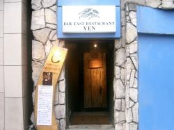 第一回「日本の酒を楽しむ会 in YEN」