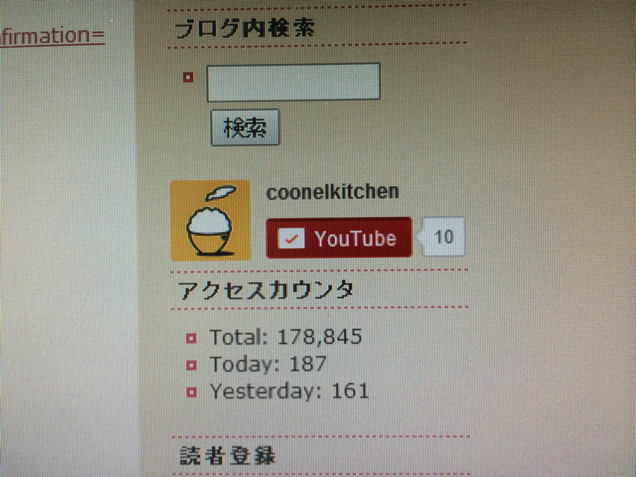 くうねるキッチンさんのチャンネル登録ボタン