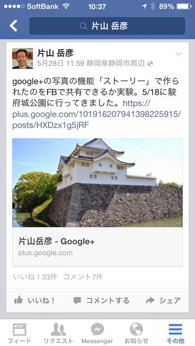 Googlestoryのリンク