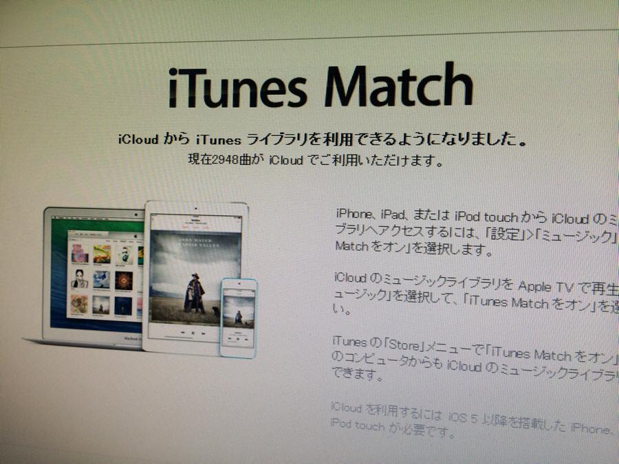 iTunes Match 完了
