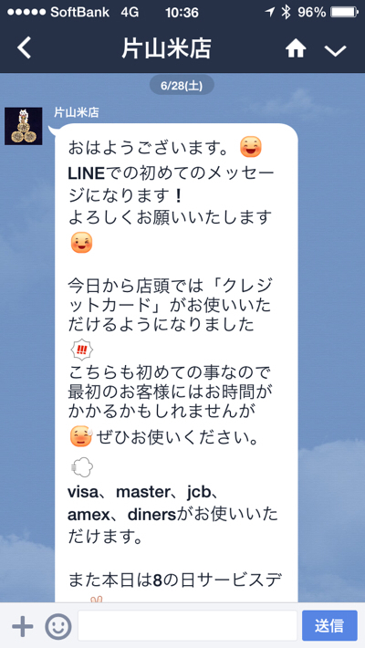 LINE@でメッセージ