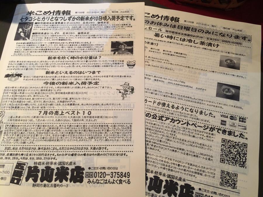 こめこめ情報198号