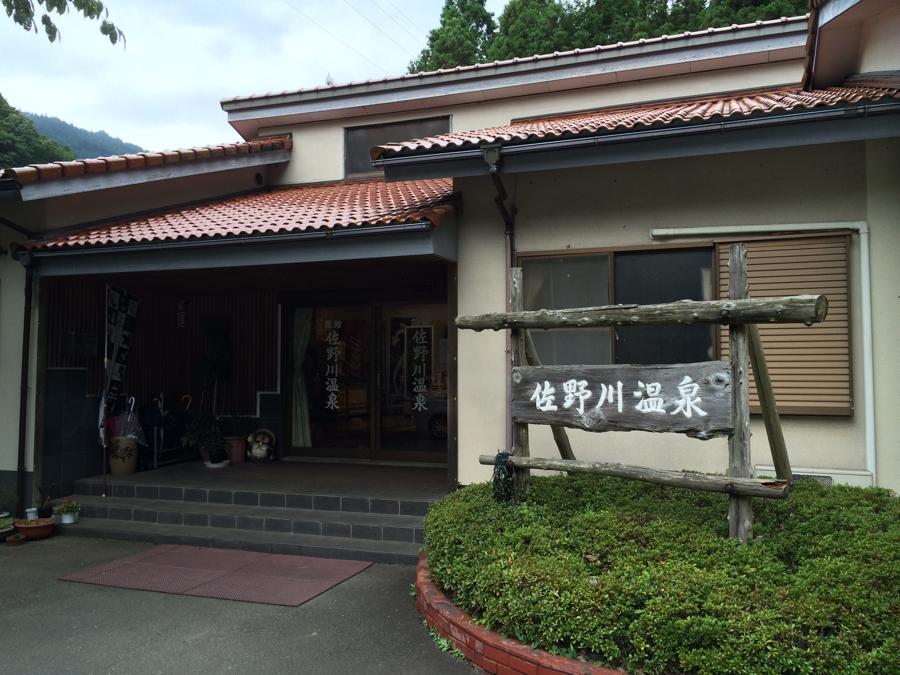 佐野川温泉