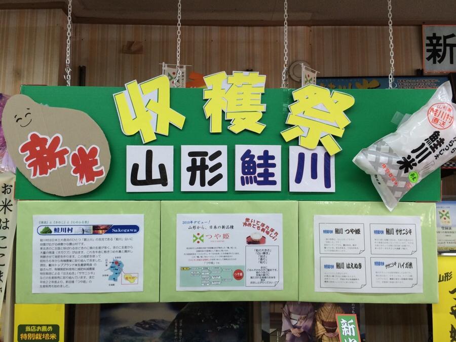山形鮭川収穫祭