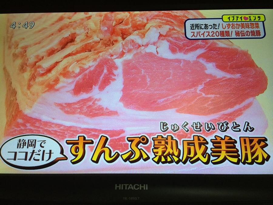 するが熟成美豚の焼豚