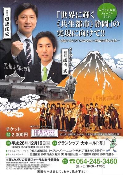 みどりの政経フォーラム2014