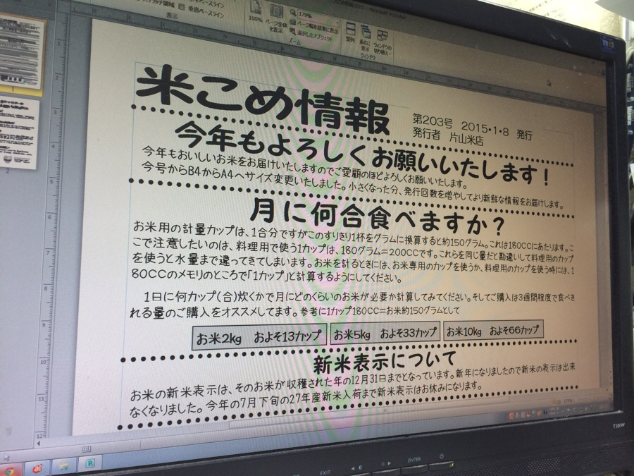 こめこめ情報203号