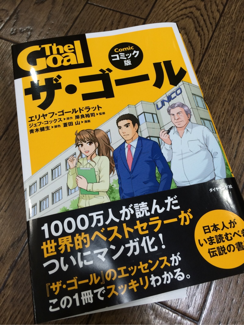 ザ・ゴールコミック版