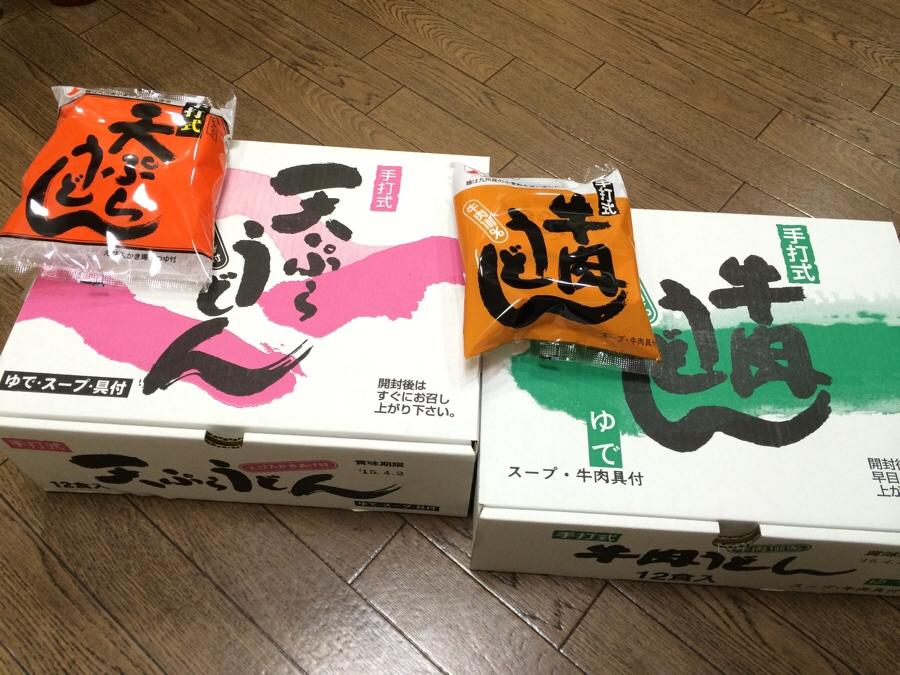 九州からうどん購入