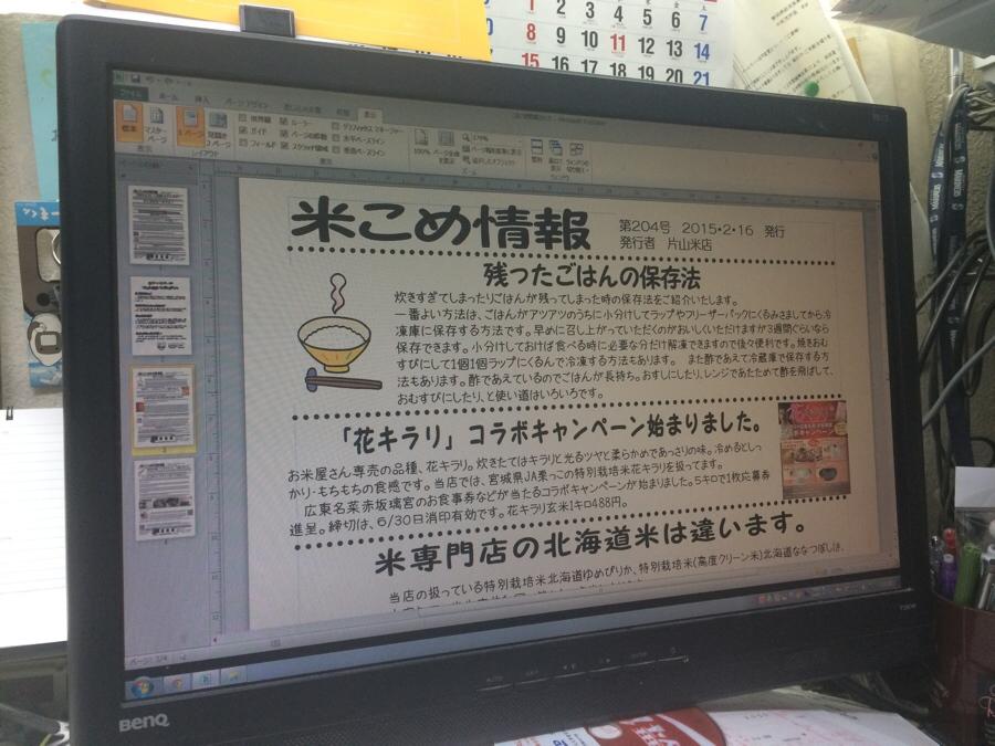 こめこめ情報204号