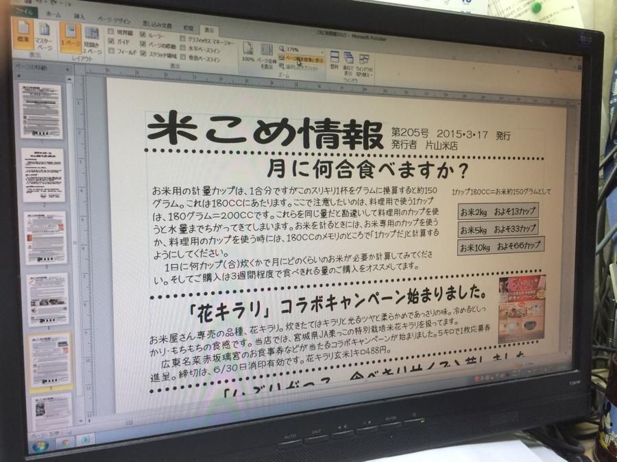 こめこめ情報205号