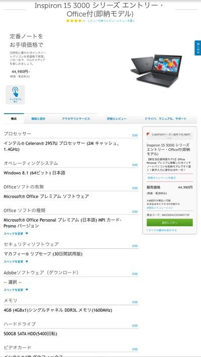 ノートパソコン購入