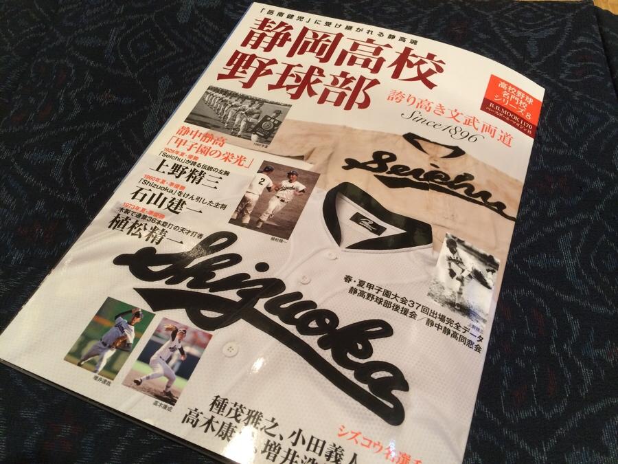 静岡高校野球部