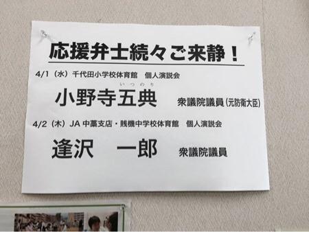 個人演説会at千代田小学校