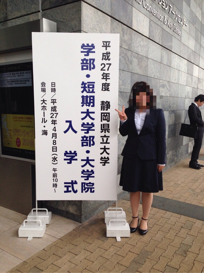 次女の大学入学式