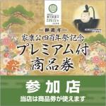家康公四百年祭記念プレミアム付き商品券の参加店になりました。