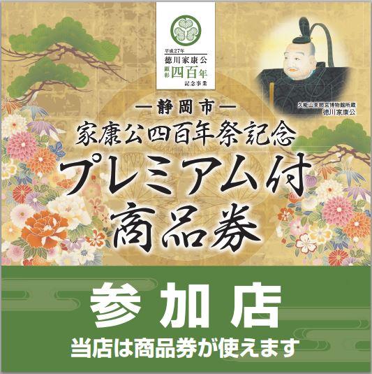 家康公四百年祭記念プレミアム付き商品券の参加店