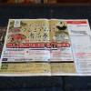 静岡市プレミアム商品券のチラシ