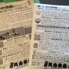 こめこめ情報208号発行
