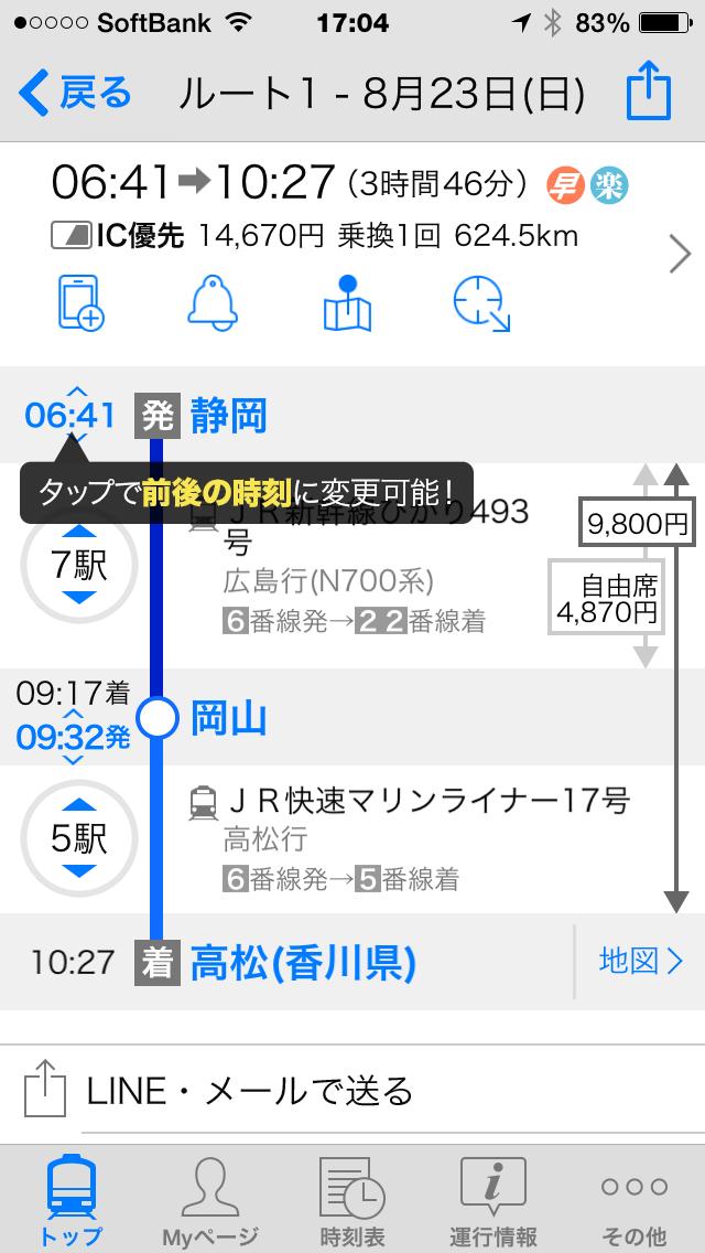 20150821_080451000_iOS