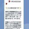 LINE@と片山米店ニュース