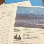 Seoの講習会