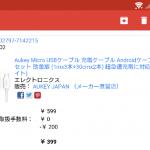 Micro USBケーブル