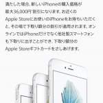 iphone下取り