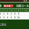 横須賀高校戦