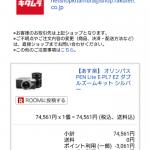 カメラ購入