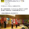 第13回お米日本一コンテスト