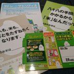 米トレーサビリティの調査