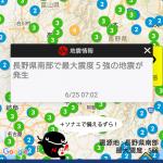 長野で地震
