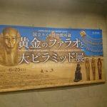 黄金のファラオと大ピラミッド王展
