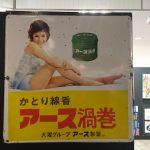 懐かしの昭和大博覧会