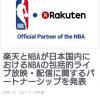 楽天NBA