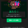 Line@でお年玉