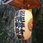 鎌倉散策(銭洗弁天から樹gardenまで)